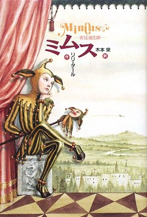 ミムス―宮廷道化師 (Y.A.Books)