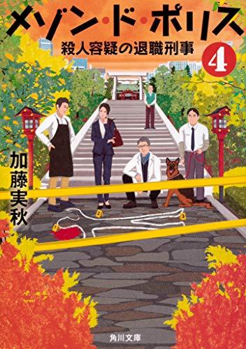 メゾン・ド・ポリス4 殺人容疑の退職刑事 (角川文庫)の詳細を見る