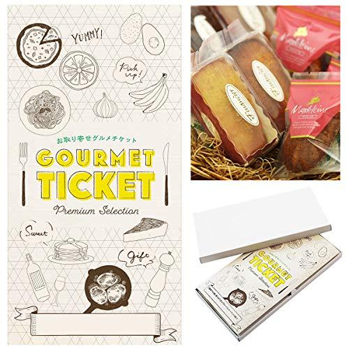 【 お取り寄せ グルメ チケット 】( 引換券 ・ ギフト券 ) 森のレストラン春陽亭フィナンシェ・マドレーヌセット