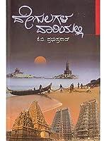 Dheegulagala Dhaariyalli(IBH)