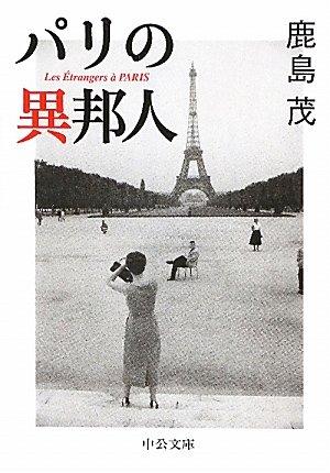 パリの異邦人 (中公文庫)