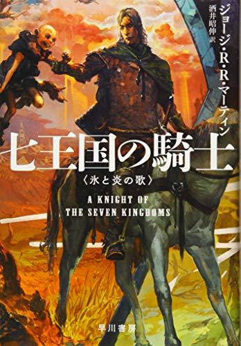 七王国の騎士 (氷と炎の歌)