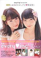 everying! 1stフォトブック「衣吹とエリイのおしごと調査隊! 」