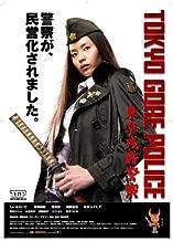 Pop Culture Graphics Tokyo Gore Police Poster Movie (2008) Japanese Style A 11 x 17 Inches - 28cm x 44cm (Maiko Asano)(Yukihide Benny)(Jiji Bû)(Keisuke Horibe)(Itsuji Itao)