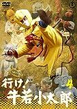 行け!牛若小太郎VOL.4 【東宝DVD名作セレクション】
