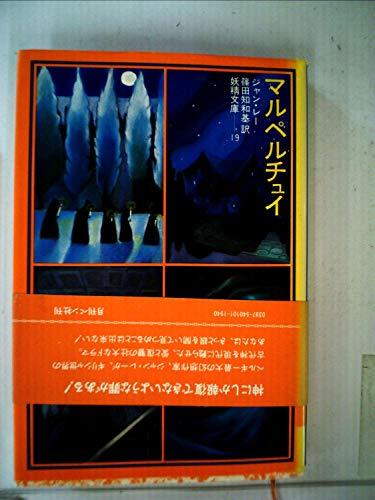 マルペルチュイ (1979年) (妖精文庫〈19〉)