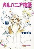 カルバニア物語10 (Charaコミックス)