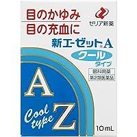 【第2類医薬品】新エーゼットA 10mL ×3