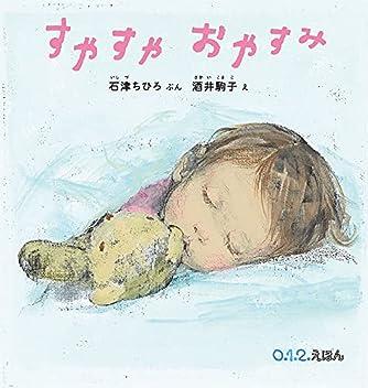 すやすや おやすみ (0.1.2.えほん)