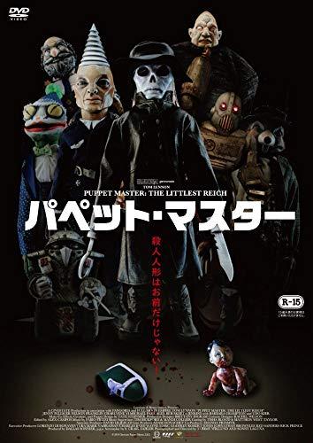 パペット・マスター [DVD]