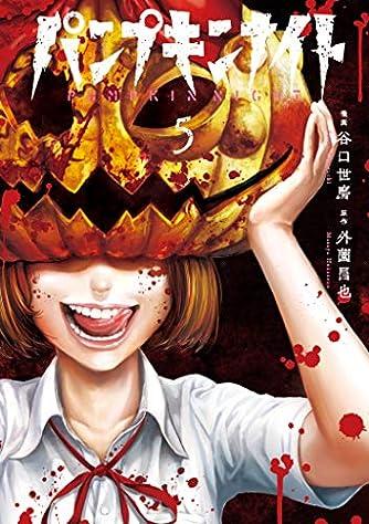 パンプキンナイト 5 (LINEコミックス)