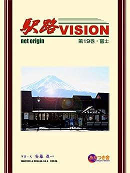 [安藤 進一]の駅路VISION 第19巻・富士 2014初版