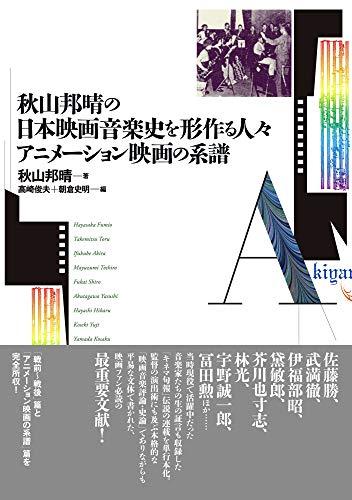 秋山邦晴の日本映画音楽史を形作る人々/アニメーション映画の系譜 マエストロたちはどのように映画の音をつくってきたのか?