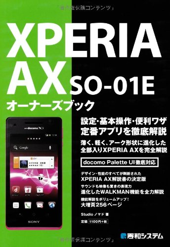 XPERIA AX SO-01Eオーナーズブック (OWNER'S BOOK)