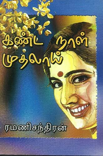 கண்ட நாள் முதலாய் (Tamil Edition)