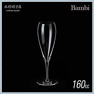 木村硝子店 バンビ 5ozフルート 160ml (6個セット) (BAMBI-5OZ) ガラス