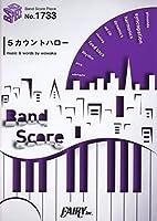 バンドスコアピースBP1733 5カウントハロー / ヒトリエ (BAND SCORE PIECE)