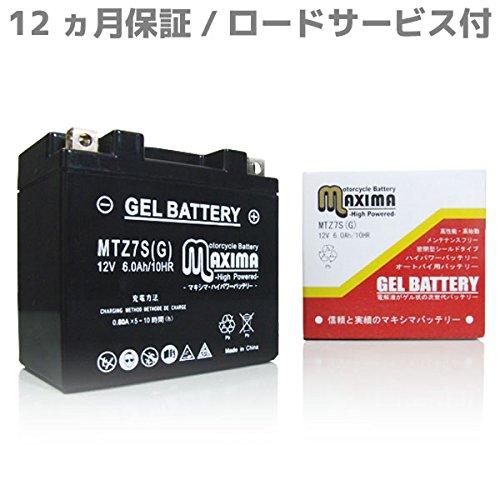 マキシマバッテリー MTZ7S シールド式 ロードサービス付き ジェルタイプ バイク用 TZ7 ホーネット250 VTR XL230