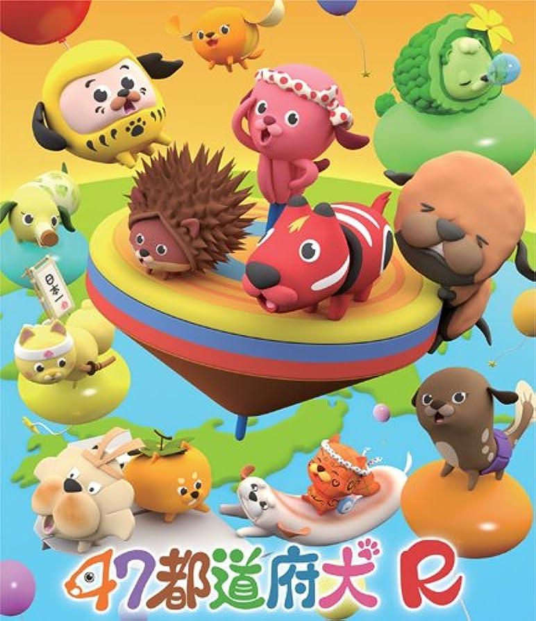大破計画マーク47都道府犬R [Blu-ray]