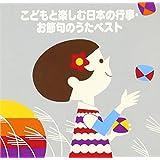 <COLEZO!>こどもと楽しむ日本の行事・お節句のうたベスト