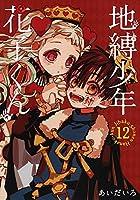 地縛少年 花子くん(12) 特装版 (オリジナルトランプ付き) (SEコミックスプレミアム)