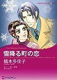 田舎娘ヒロインセット vol.2 (ハーレクインコミックス)
