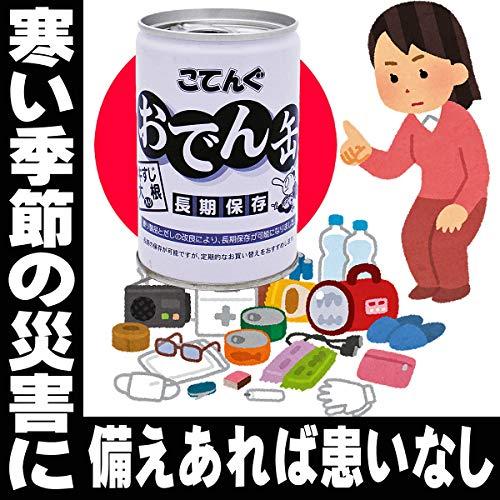こてんぐおでん缶長期保存5年牛すじ大根280g7号缶缶切り不要天狗缶詰