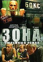 Zona. Tyuremnyy roman (16 seriy) [Зона. Тюремный роман (16 серий)] [DVD] [DVD]