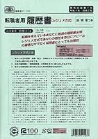 日本法令 転職者用履歴書 労務12−14 B4