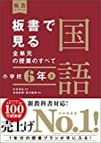 板書で見る全単元の授業のすべて 国語 小学校6年上 (板書シリーズ) 【電子版・DVD無しバージョン】