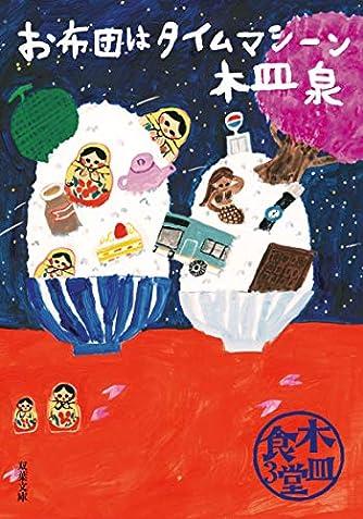 木皿食堂(3)-お布団はタイムマシーン (双葉文庫)