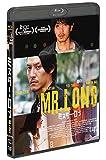 Mr.Long/ミスター・ロン[Blu-ray/ブルーレイ]