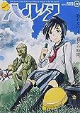 ハルタ 2014-NOVEMBER volume 19 (ビームコミックス)