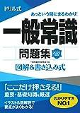 2022年度版 ドリル式 一般常識問題集 (NAGAOKA就職シリーズ)