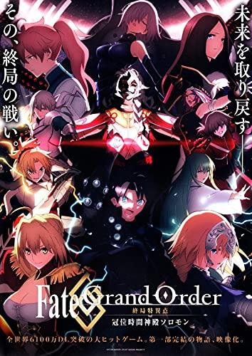 映画チラシ『Fate Grand Order 終局特異点 冠位時空神殿ソロモン』5枚セット+おまけ最新映画チラシ3枚