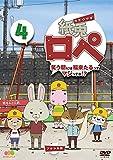 Animation - Kami Usagi Rope Warau Asa Ni Wa Fuku Kitaru Tte Majissuka!? 4 [Japan DVD] TDV-23520D