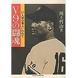 V9の闘魂―巨人軍の鬼といわれて (野球殿堂シリーズ)