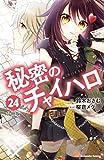 秘密のチャイハロ 分冊版(24) (なかよしコミックス)