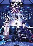 屍人荘の殺人 Blu-ray豪華版[Blu-ray/ブルーレイ]
