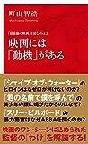 「最前線の映画」を読む Vol.2 映画には「動機」がある (インターナショナル新書)