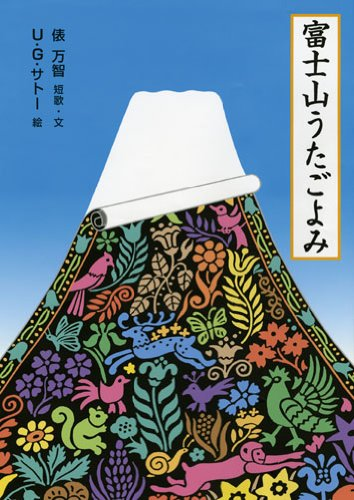 富士山うたごよみ (日本傑作絵本シリーズ)の詳細を見る