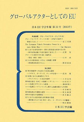 グローバルアクターとしてのEU (日本EU学会年報)
