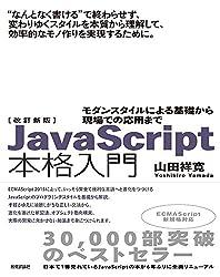 JavaScript本格入門 : モダンスタイルによる基礎から現場での応用まで