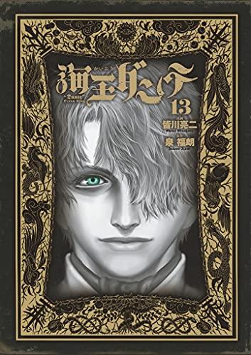 海王ダンテ(13) (ゲッサン少年サンデーコミックス)