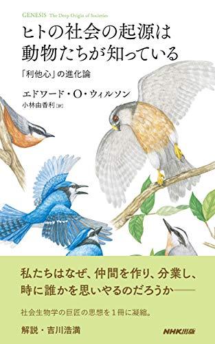 ヒトの社会の起源は動物たちが知っている: 「利他心」の進化論