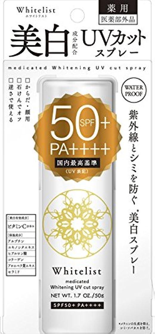 許容できる計算するキモいN.U.P. ホワイトリスト 薬用 ホワイトニングUVカットスプレー 50g (医薬部外品)