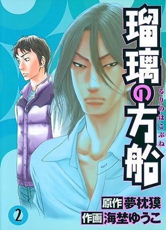 瑠璃の方船 2 (ジャンプコミックスデラックス)