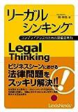 リーガルシンキング:コンプライアンスのための現場思考力