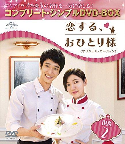 恋する、おひとり様 (オリジナル・バージョン) BOX2 (コンプリート・シンプルDVD-BOX5,000円シリーズ) (期間限定生産)