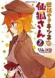 世話やきキツネの仙狐さん コミック 1-7巻セット